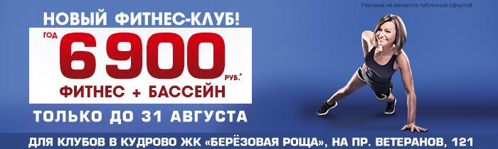 Fitness House в Кудрово