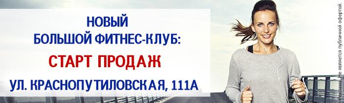 Предпродажа Краснопутиловская