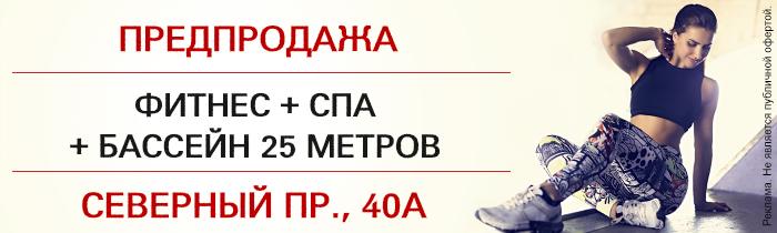 Предпродажа Северный пр. 40А
