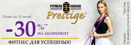 Для клубов Fitness House Prestige