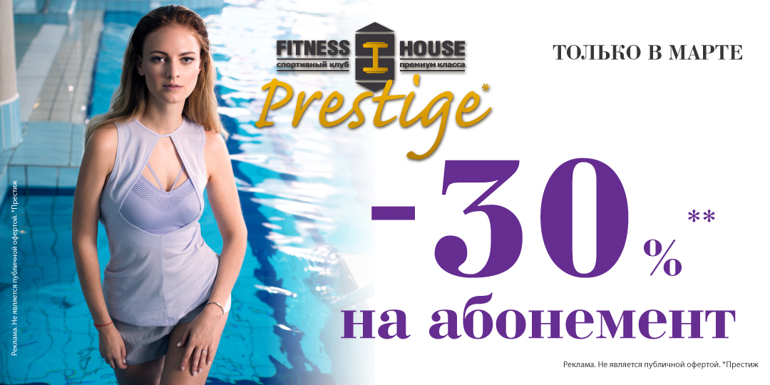 Fitness House Prestige