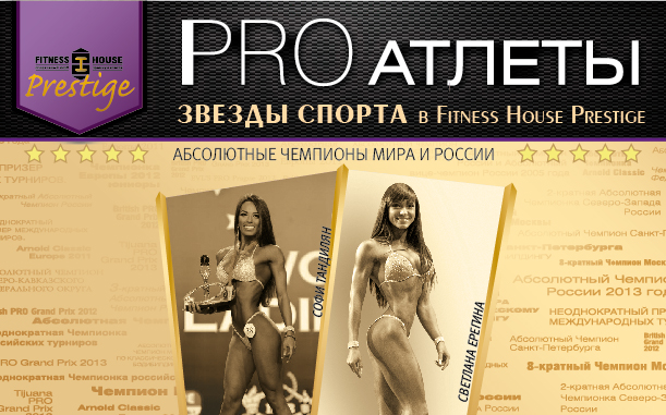 PRO TEAM FITNESS HOUSE PRESTIGE