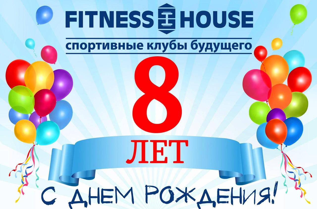 День рождения фитнес клуба поздравления