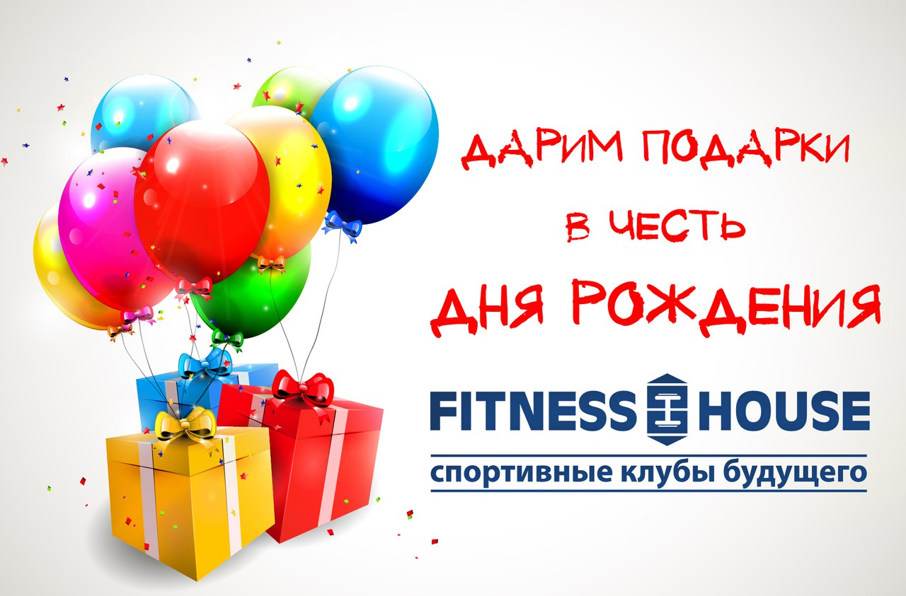 Поздравление фитнес клуба с днем рождения