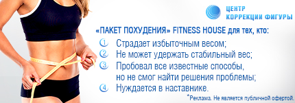 http://www.fitnesshouse.ru/assets/images/sale/february16/430x150.jpg